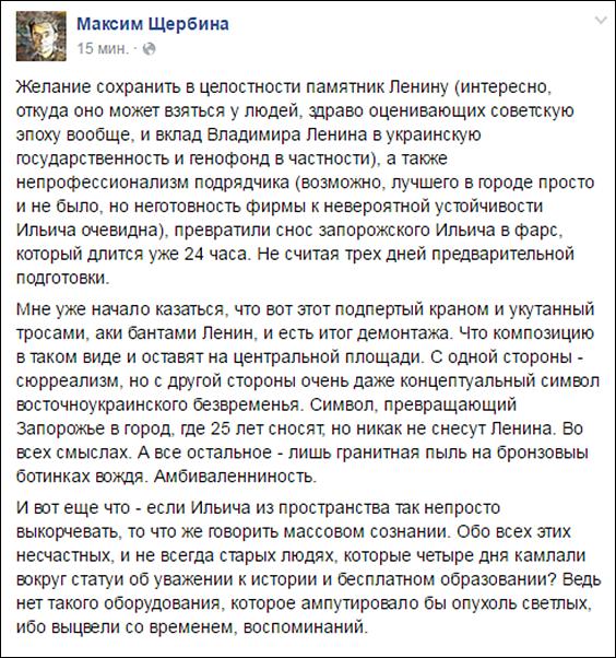 В Запорожье демонтируют самого большого Ленина в Украине: онлайн-трансляция (обновляется), фото-65
