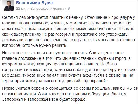 В Запорожье демонтируют самого большого Ленина в Украине: онлайн-трансляция (обновляется), фото-76