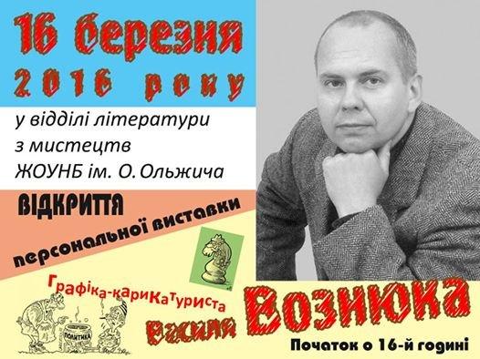 У Житомирі відкривається виставка відомого карикатуриста Василя Вознюка, фото-1