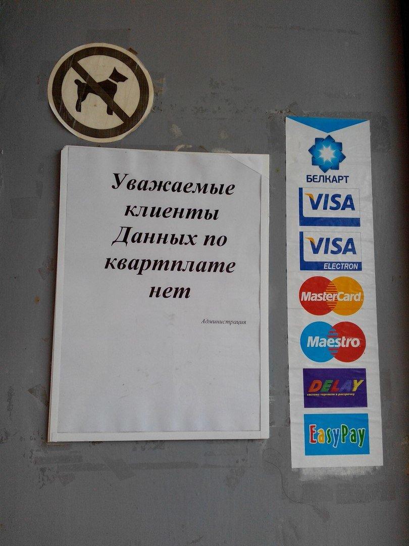 В почтовых отделениях Новополоцка пока нет данных по квартплате (фото) - фото 1