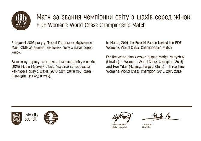 У Львові з'явиться пам'ятна таблиця присвячена проведенню у місті Чемпіонату світу з шахів (ФОТО), фото-1