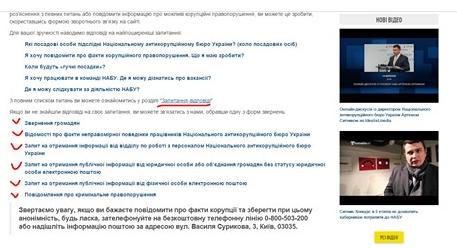 Добропольчане могут воспользоваться новыми электронными формами при составлении обращений в Национальное антикоррупционное бюро (фото) - фото 1
