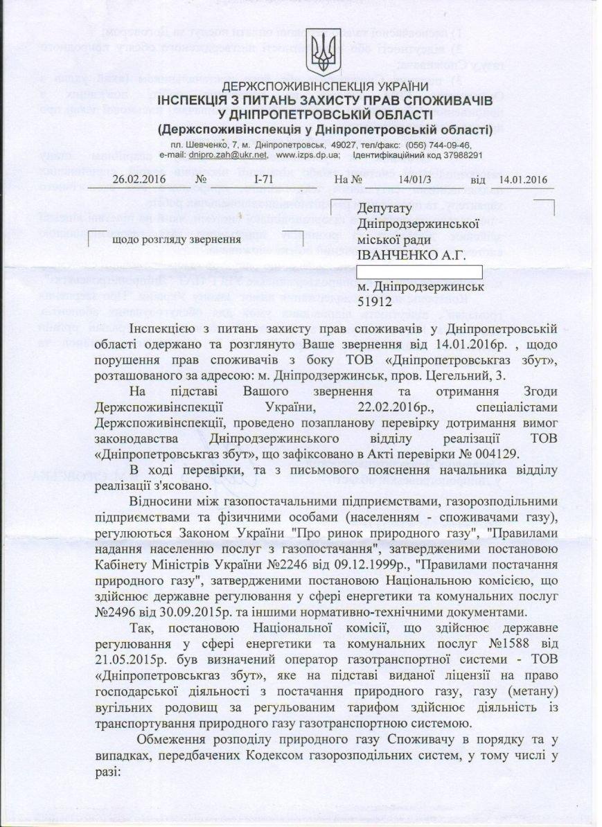 Госпотребинспекция и городские власти Днепродзержинска не отвечают по сути обращений, касающихся нарушений Горгазом прав потребителей, фото-1