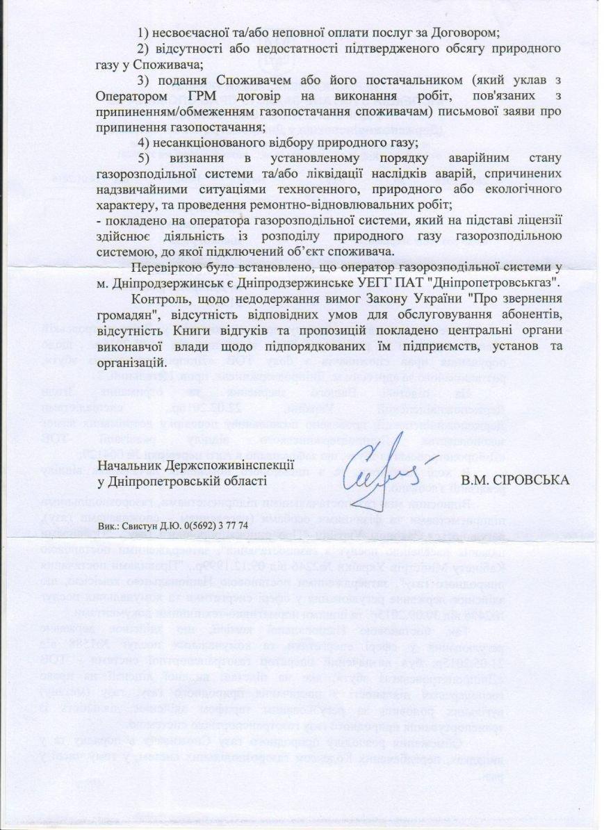 Госпотребинспекция и городские власти Днепродзержинска не отвечают по сути обращений, касающихся нарушений Горгазом прав потребителей, фото-2