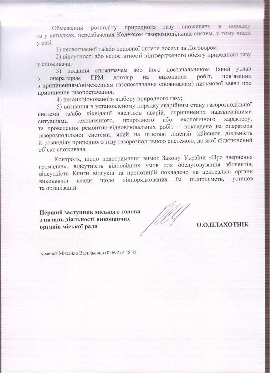 Госпотребинспекция и городские власти Днепродзержинска не отвечают по сути обращений, касающихся нарушений Горгазом прав потребителей, фото-4