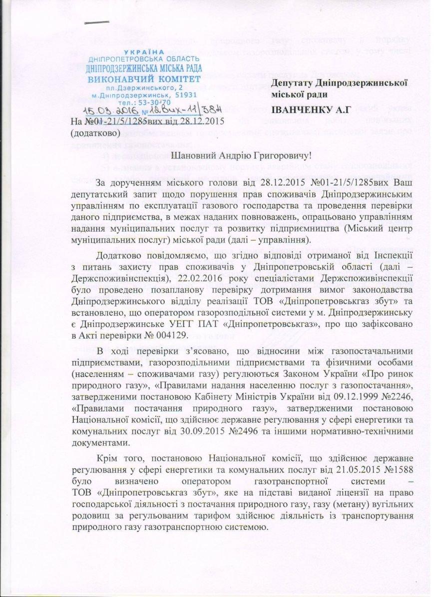 Госпотребинспекция и городские власти Днепродзержинска не отвечают по сути обращений, касающихся нарушений Горгазом прав потребителей, фото-3