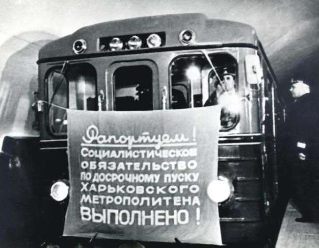 «Своковый» Харьков: метро для народа, его же руками – кто на самом деле строил «подземку» (фото) - фото 5
