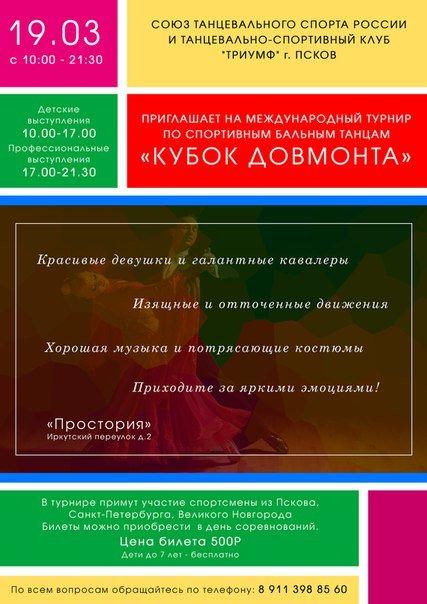 В Пскове пройдет Всероссийский танцевальный турнир «Кубок Довмонта» (фото) - фото 1