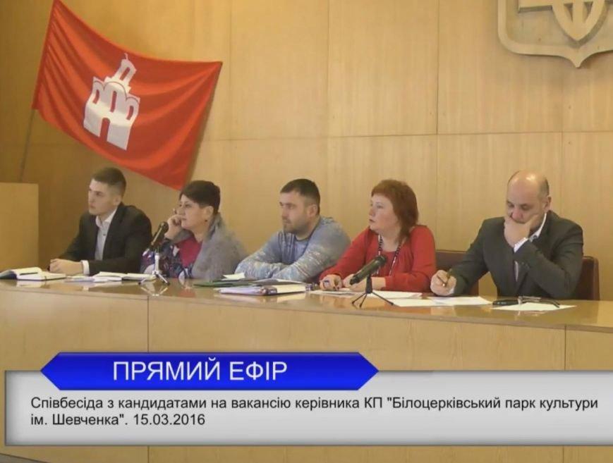 Директора парку Шевченка обрали «он-лайн» (фото) - фото 1