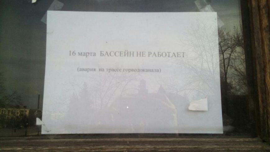 Из-за ремонтных работ в Краматорске не работает бассейн (фото) - фото 1
