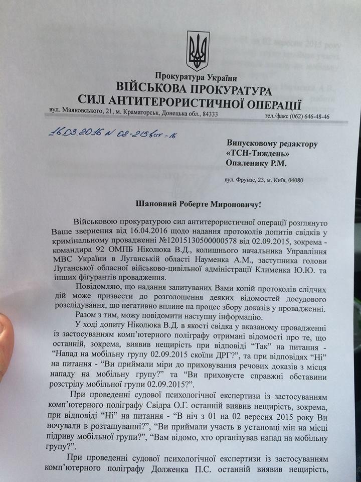 Что скрывает экс-руководитель полиции Луганщины? (ДОКУМЕНТ), фото-1