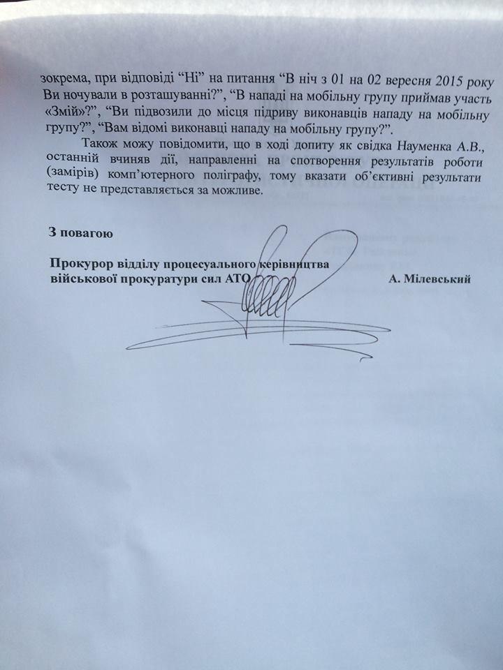 Что скрывает экс-руководитель полиции Луганщины? (ДОКУМЕНТ), фото-2