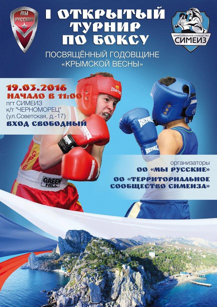 В Симеизе пройдет I Открытый турнир по боксу, посвященный годовщине