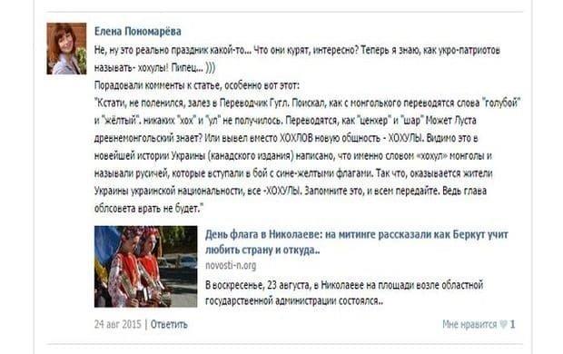 пономарева2