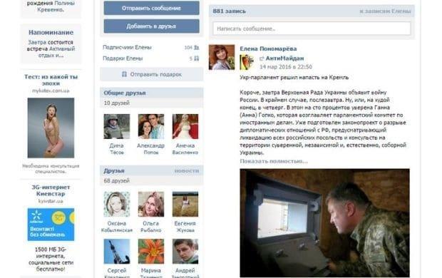 пономарева3