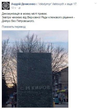 Стало известно, когда могут переименовать Днепропетровск (фото) - фото 2