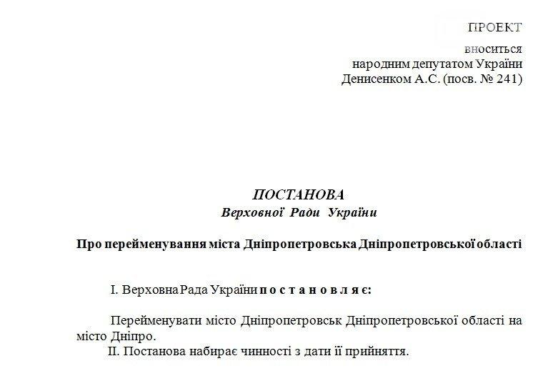 Стало известно, когда могут переименовать Днепропетровск (фото) - фото 3