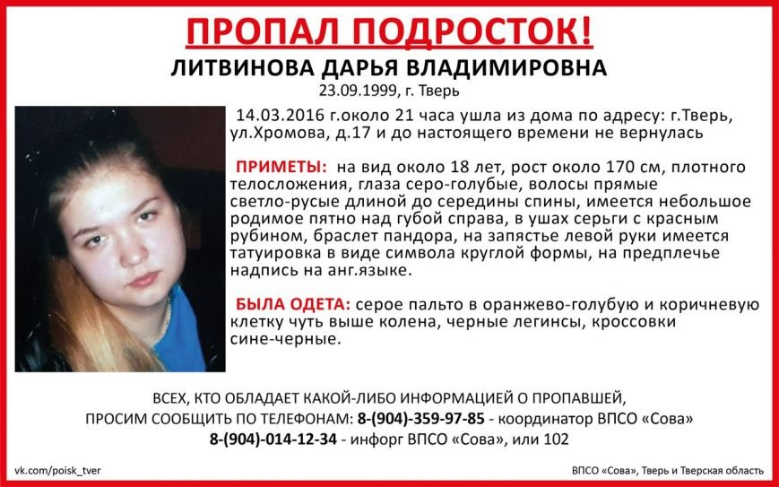 В Твери волонтёры разыскивают пропавшую 14 марта 16-летнюю Дарью Литвинову (фото) - фото 1