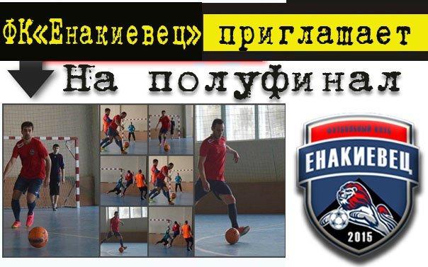 ФК «Енакиевец» приглашает на полуфинал (фото) - фото 1