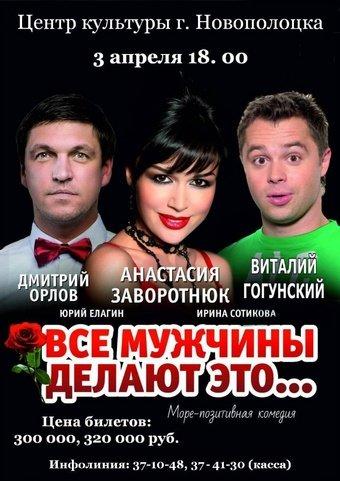 vse-muzhchiny-delayut-eto-8954483 (2)