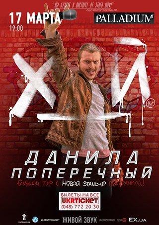 3a0d88024b41883c7b3f0d7e34abdb5e Айда веселиться! Топ-5 развлечений сегодняшнего вечера в Одессе