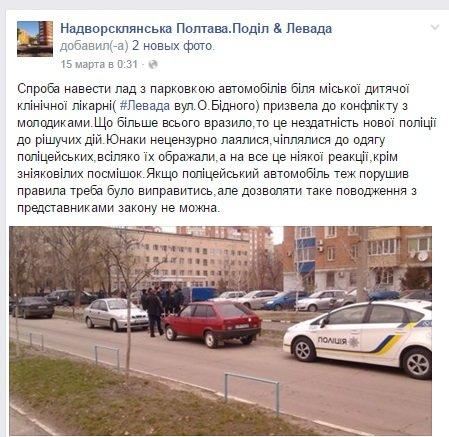 Начальник патрульной полиции Полтавы рассказал, могут ли патрульные нарушать правила дорожного движения (фото) - фото 1