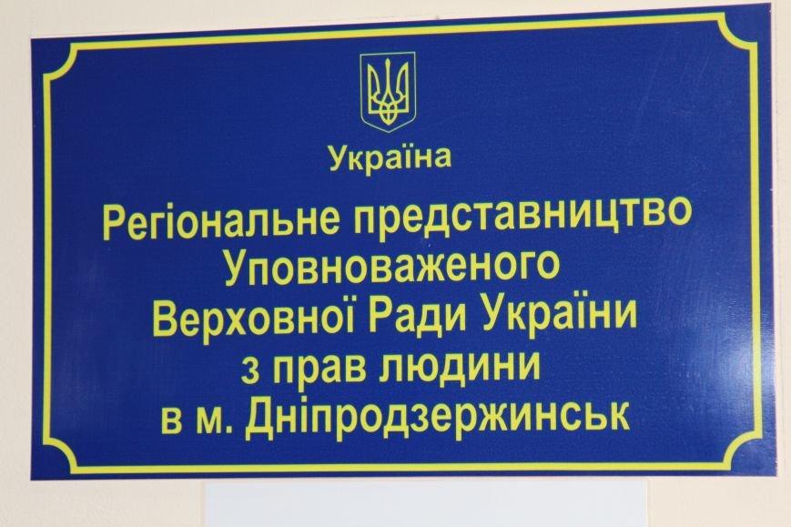 В Днепродзержинске начинает работу региональный представитель омбудсмена, фото-1