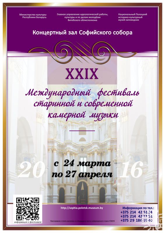 Хор юных вокалистов, вечер романса и оркестр: в Софийском соборе пройдет фестиваль камерной музыки, фото-1