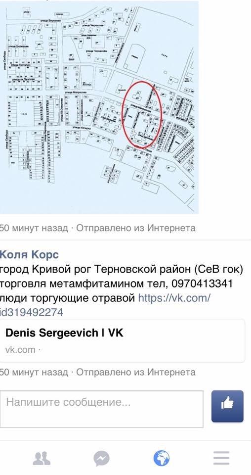 """В Кривом Роге наркоторговца с """"метамфетамином"""" задержали после сообщения в соцсети (ФОТО), фото-4"""