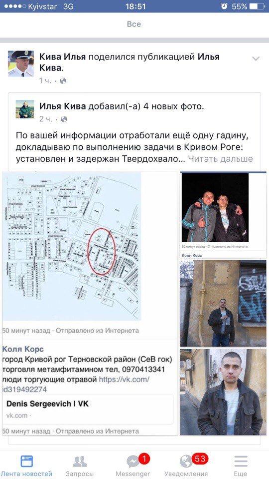 """В Кривом Роге наркоторговца с """"метамфетамином"""" задержали после сообщения в соцсети (ФОТО), фото-1"""