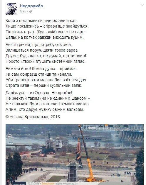 Запорожский Ленин всё: реакция соцсетей (фото) - фото 13