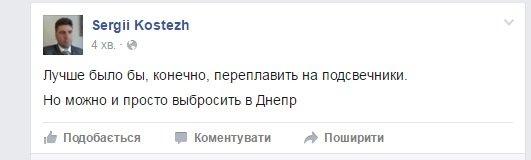 Запорожский Ленин всё: реакция соцсетей (фото) - фото 12