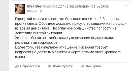 Запорожский Ленин всё: реакция соцсетей (фото) - фото 15