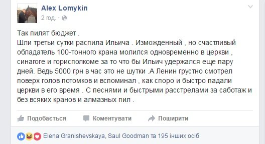 Ленин всё: реакция соцсетей (фото) - фото 9