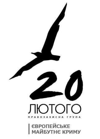 20 февраля_Лого