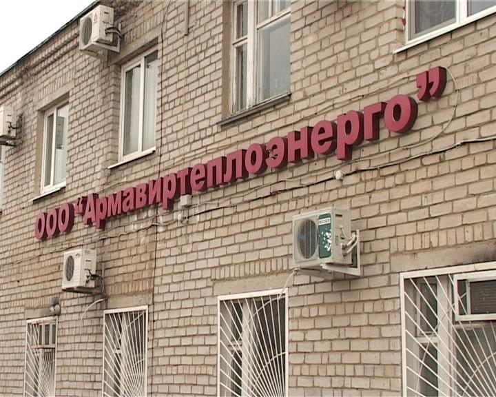 В Армавире жители не понимают, почему у них возникают долги перед  компанией «Армавиртеплоэнерго» (фото) - фото 1