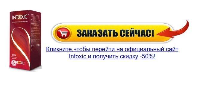 Новинка в борьбе с паразитами - Intoxic (Интоксик). (фото) - фото 5