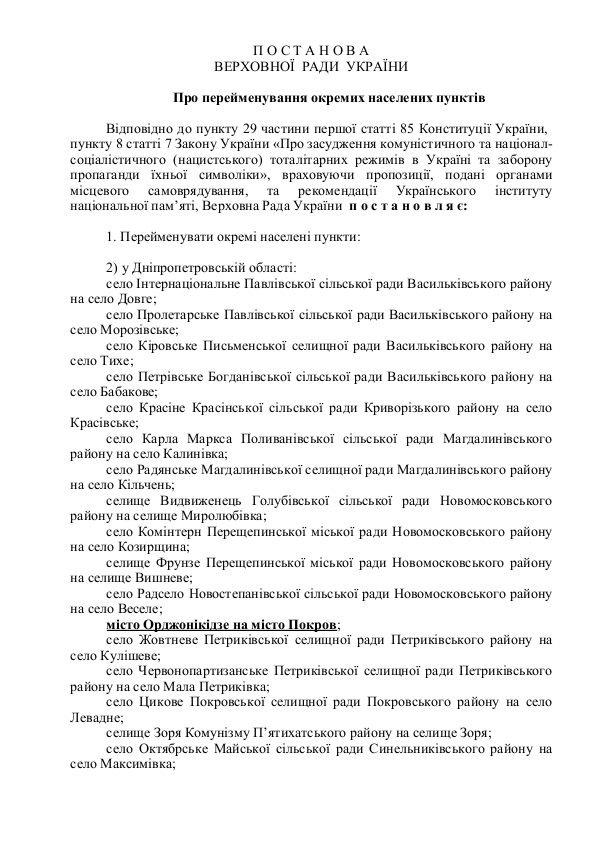 Переименование Днепродзержинска снова откладывается, фото-1