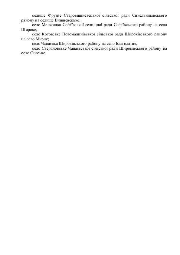 Переименование Днепродзержинска снова откладывается, фото-2