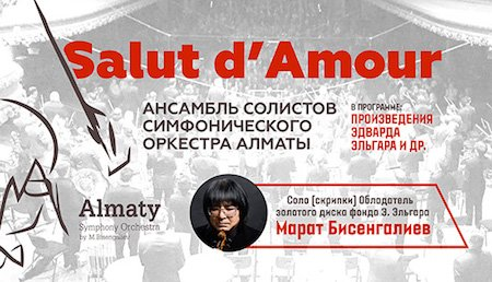 концерт марата бисенгалиева
