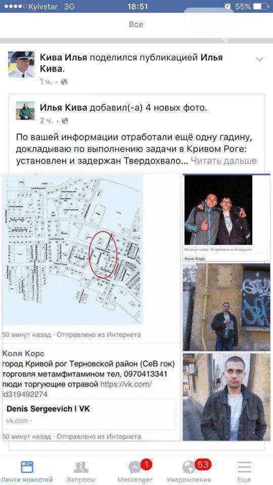 В Кривом Роге: задержали наркоторговца, вынесли предупреждение кандидату Вилкулу,