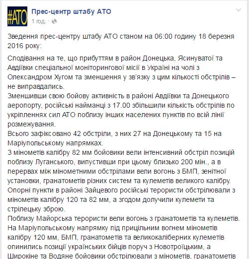Боевиков не может утихомирить даже прибытие ОБСЕ: в ход идет все - пулеметы, зенитки, БМП, фото-1