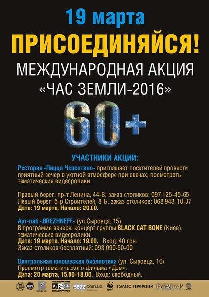 Днепродзержинцев зовут на площадь Калнышевского для участия в акции