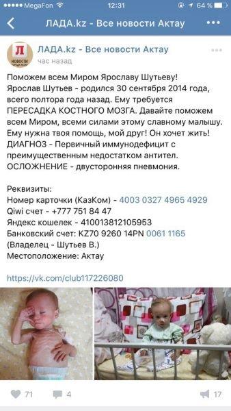 Ярику Шутьеву срочно требуется ваша помощь! (фото) - фото 1