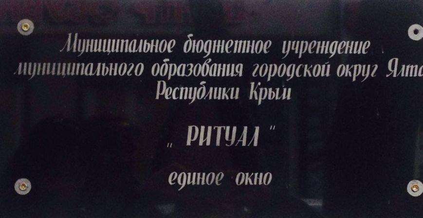 В Ялте открылось единое окно ритуальных услуг, фото-1
