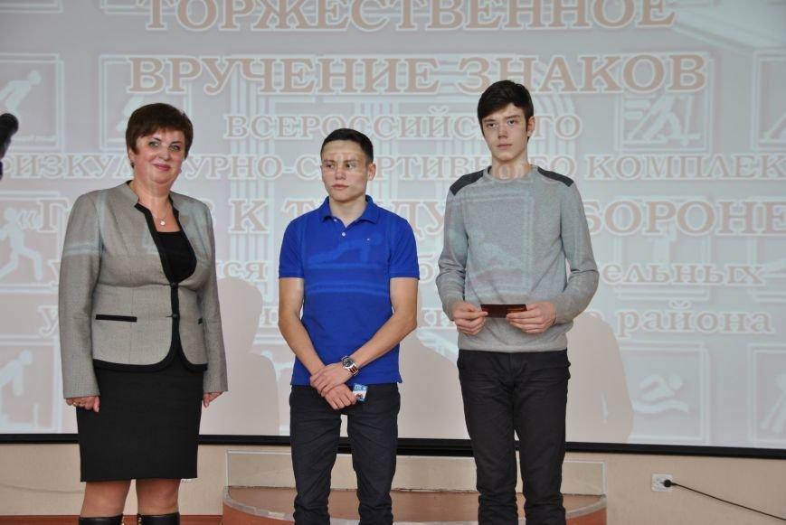 "Сто пушкинцев получили значки ""Готов к труду и обороне"", фото-1"