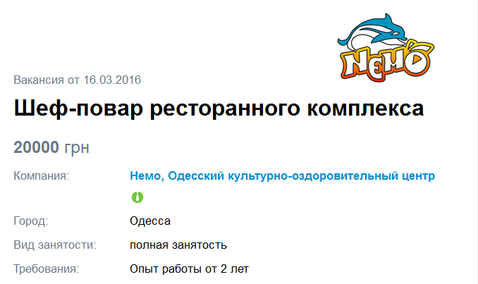 16189ae4160a424bce22dc0da35c8dc4 Зарплата мечты: обзор самых крутых вакансий в Одессе
