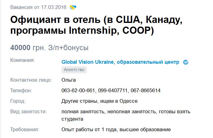 21af3a82368fdc33e682ba2a11dd0e46 Зарплата мечты: обзор самых крутых вакансий в Одессе