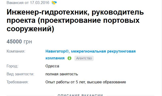 Зарплата мечты: обзор самых крутых вакансий в Одессе (фото) - фото 2
