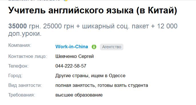 Зарплата мечты: обзор самых крутых вакансий в Одессе (фото) - фото 5